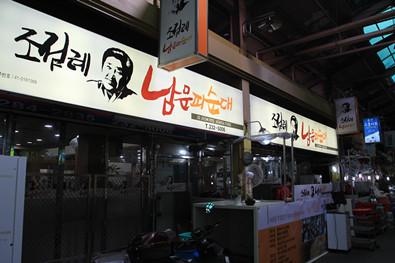 韩国血米肠汤