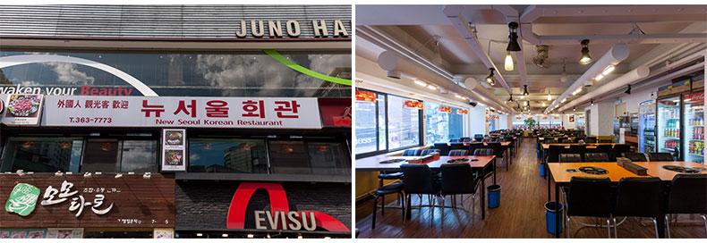 新首尔会馆 在首尔