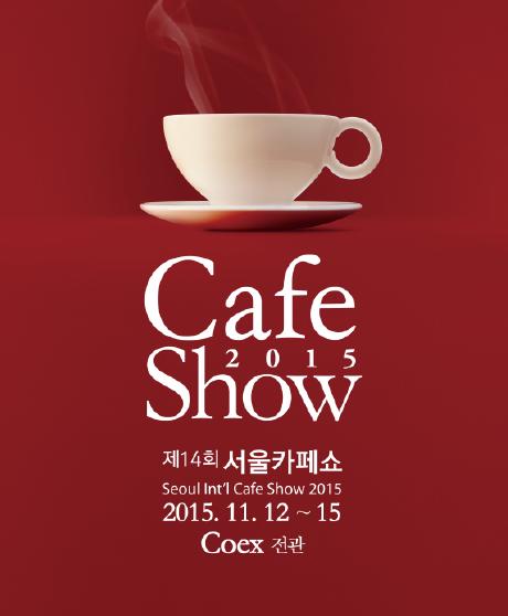 第14届首尔咖啡展