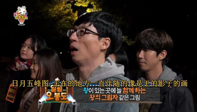 《无限挑战》刘在石的首尔穿越一日游