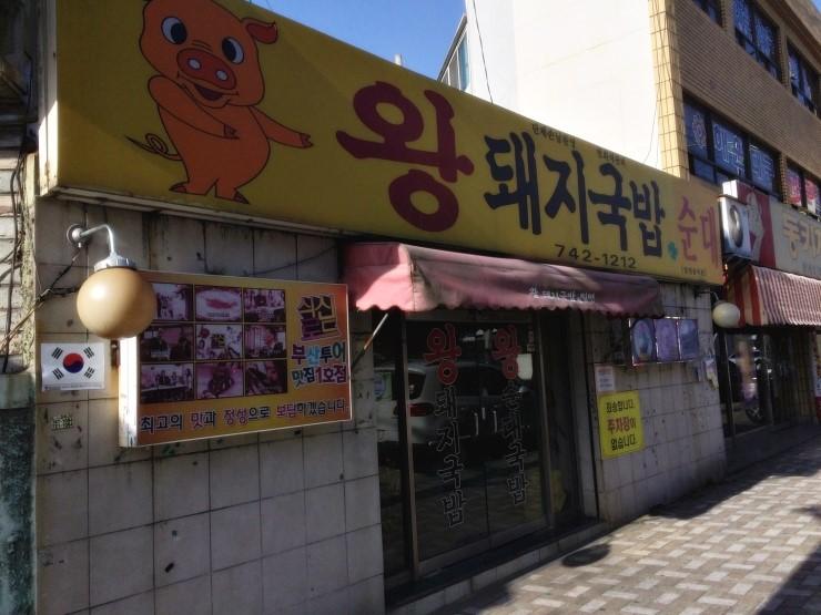韩国美食节目《白钟元的三大天王》之釜山猪肉汤饭推荐