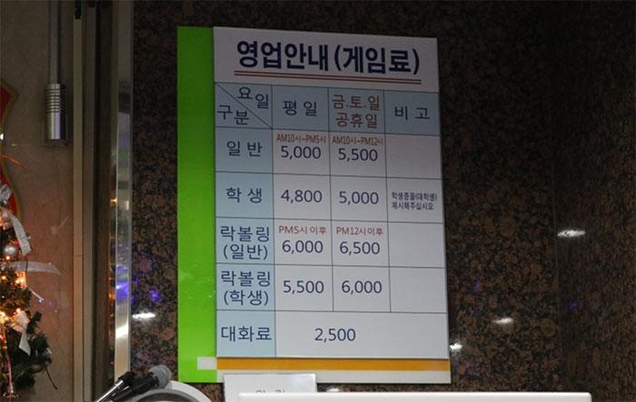 韩国首尔保龄球馆大推荐