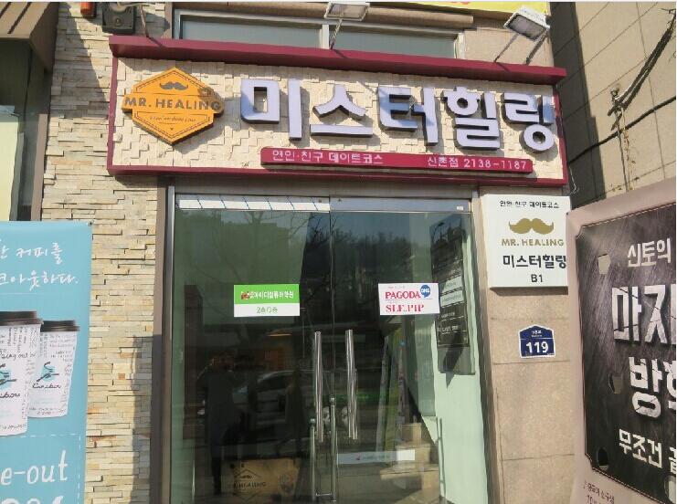 韩国新潮按摩咖啡店 MR.HEALING